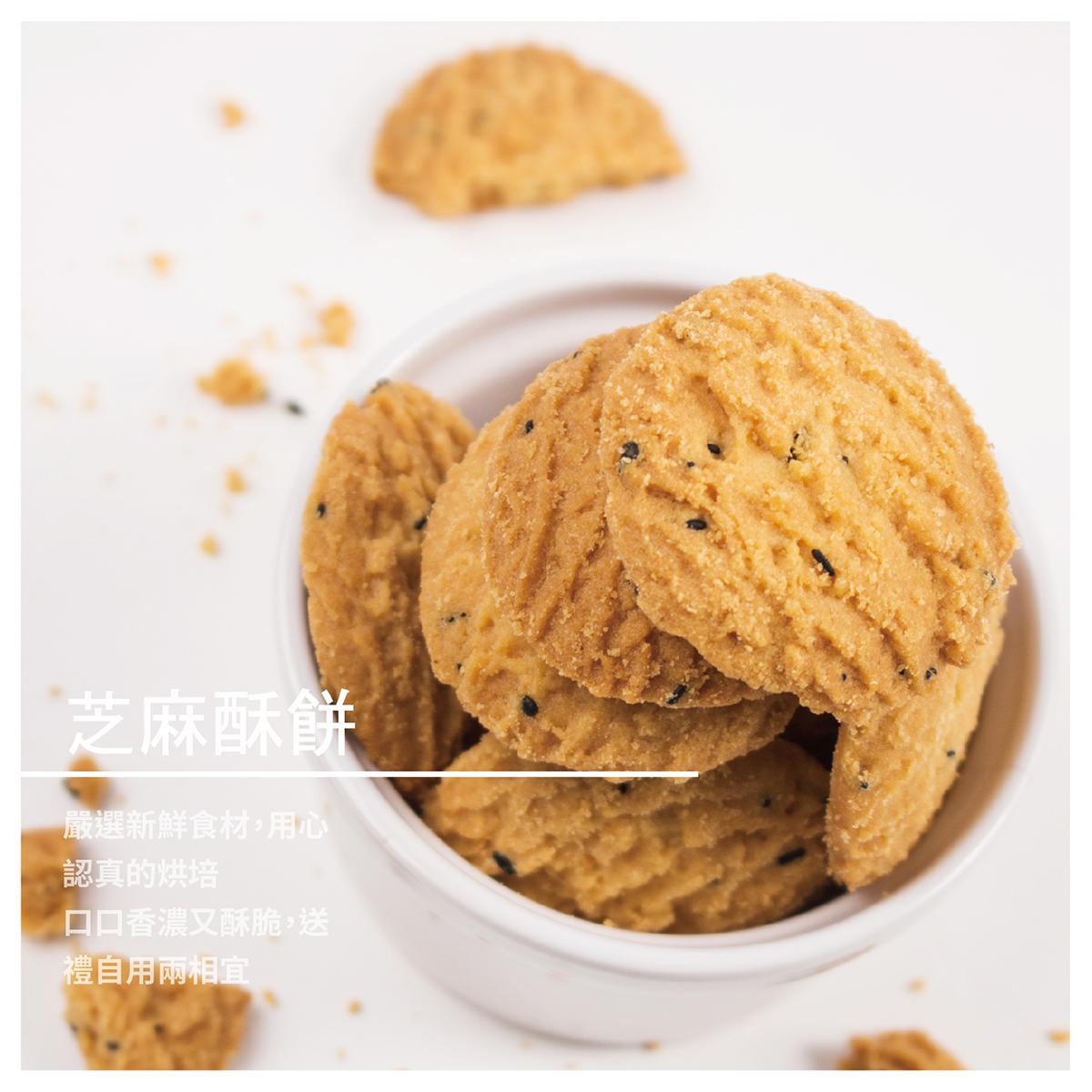 【弘家馨食品】芝麻酥餅(奶蛋素)180g/包