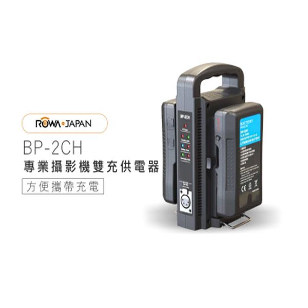 ROWA  FOR SONY V掛 智能雙座充充電器  BP-2CH