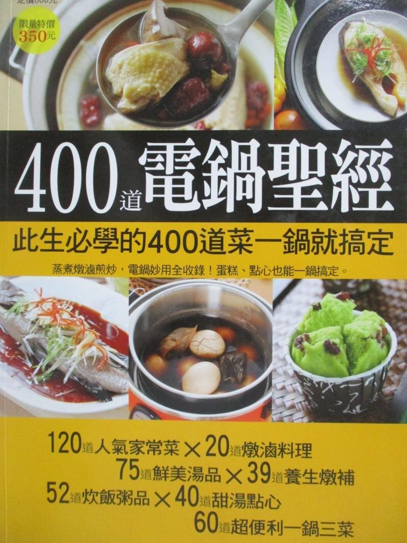 【書寶二手書T2/餐飲_YEK】400道電鍋聖經_楊桃編輯部