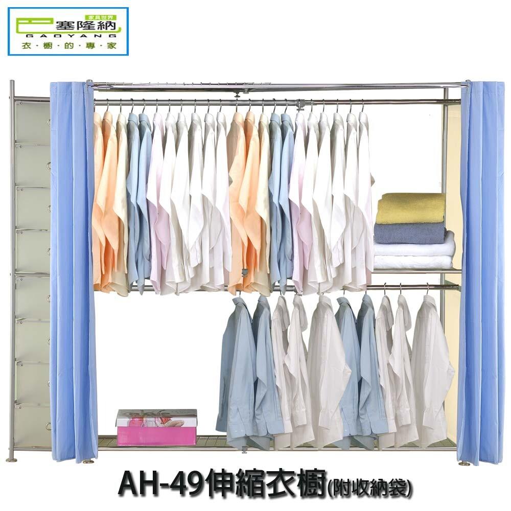 巴塞隆納ah-49伸縮衣櫥(附八層櫃)(附福氣收納袋)