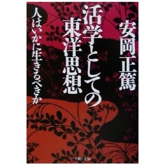 活学としての東洋思想 人はいかに生きるべきか PHP文庫/安岡正篤(著者)