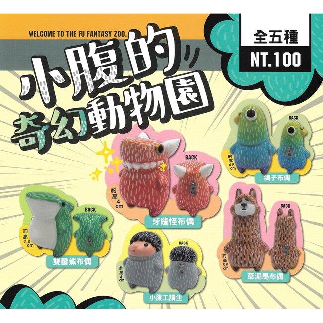 全套5款【正版授權】小腹的奇幻動物園 扭蛋 轉蛋 擺飾 夥伴玩具x大腹 - 703578