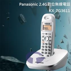 Panasonic 松下國際牌2.4GHz數位無線電話 KX-TG3611 (時尚白)