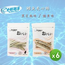 【大田海洋】鱈魚夾心絲(黑芝麻味/鮭魚味)(50g)_任選6包