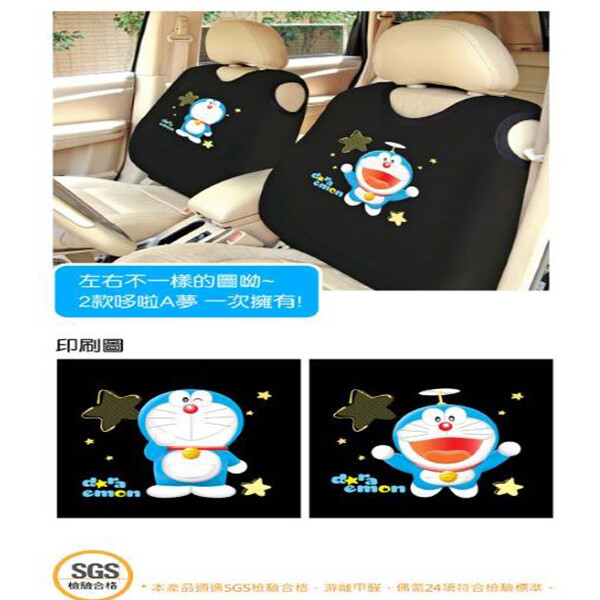 哆啦a夢 小叮噹 背心椅套組 dr-15113