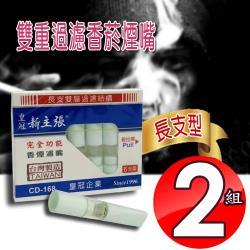 金德恩 台灣製造 10盒全功能拋棄式香煙過濾器6支/盒
