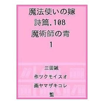 魔法使いの嫁 詩篇.108 魔術師の 1 / ツクモイスオ / 三田誠
