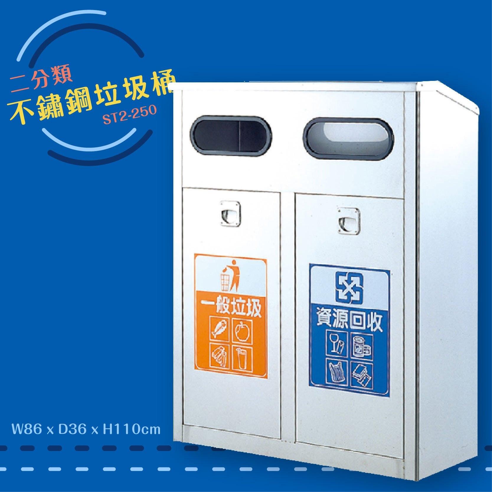 公共清潔➤ST2-250 不鏽鋼二分類桶 垃圾桶 垃圾筒 分類桶 回收箱 資源回收桶 百貨社區飯店