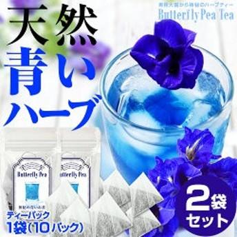 バタフライピーティーバッグ 10包×2セット タイ産 青いお茶 アンチャン ブルーハーブティー SNS話題 色が変わる 天然ハーブ 美容・健康茶 butterfly pea tea