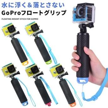 アクションカメラ フロートグリップ GoPro アクセサリー 自撮り棒 セルフィー 水に浮くので紛失防止に ゴープロ フローティング GoPro Hero 対応 ストラップ付