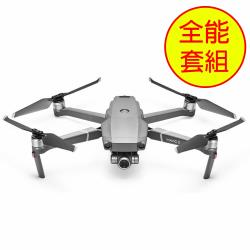 DJI 大疆 Mavic 2 Zoom 御 變焦版【套裝版】空拍機 航拍機 4k(公司貨)全能配件包