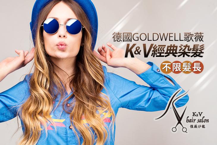 【新竹】K&V hair salon #GOMAJI吃喝玩樂券#電子票券#美髮