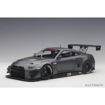 1/18 日産 GT-R NISMO GT3 (ダーク マット・グレー)【オンライン限定】【送料無料】