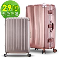 Bogazy 綠野迷蹤II 29吋鋁框拉絲紋行李箱(多色任選)
