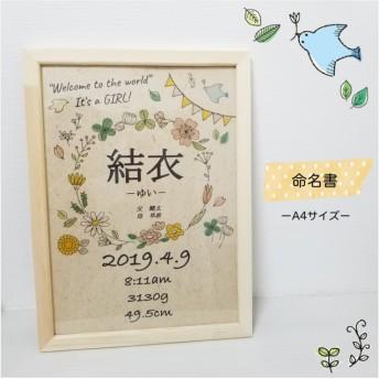 ボタニカル命名書 お花ver. シンプル クラフト紙 ベビー