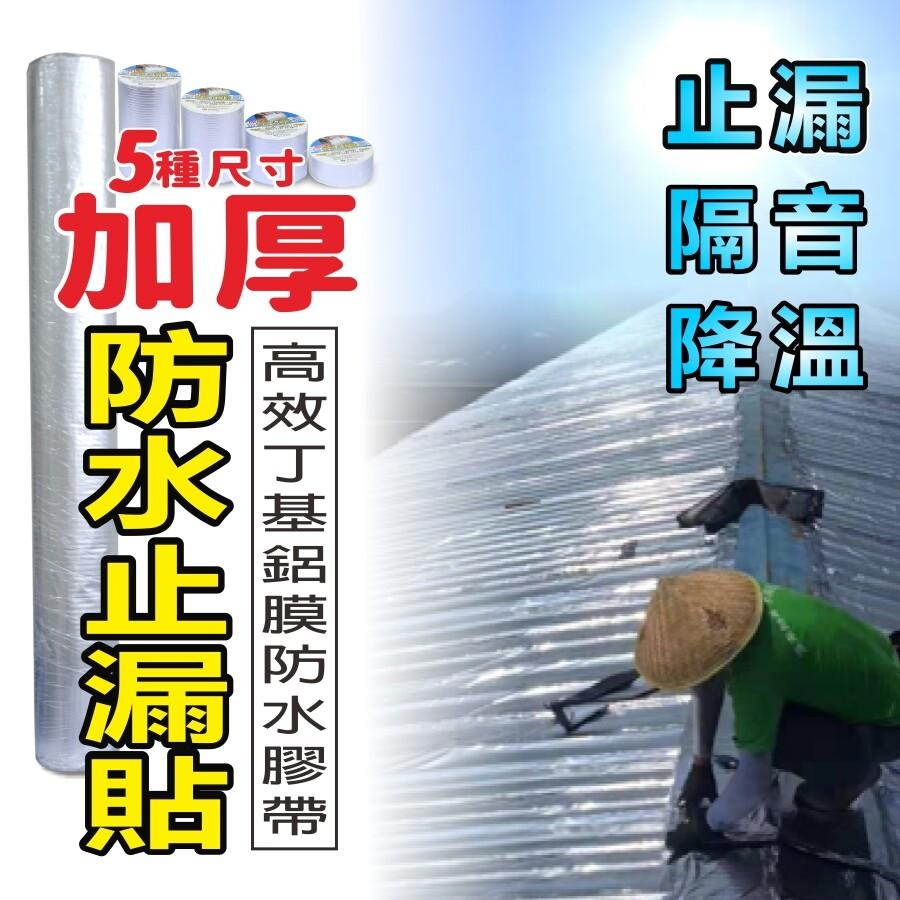 貨櫃止漏 屋頂防水 防水膠帶 高效丁基膠 非瀝青防水 隔熱 隔音 20cm加厚款