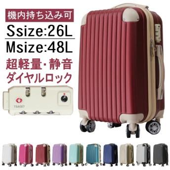 ★SPECIAL-PRICE★スーツケース 選べる2サイズ 機内持ち込みMサイズ・8カラー☆キャリーバック キャリーケース TSA ダイヤルロック ダブルキャスター