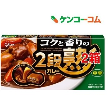 2段熟カレー 中辛 ( 144g2箱セット )/ 2段熟カレー