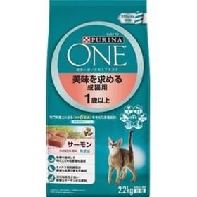 ネスレ ピュリナワンキャット 成猫用 サーモン 2.2kg ワンキャットセイネコサーモン22KG
