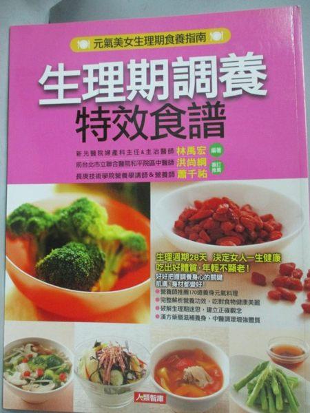 [ISBN-13碼] 9789866238383 [ISBN] 9866238385