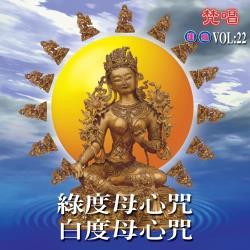 新韻傳音 綠度母心咒 / 白度母心咒 MSPCD-1022