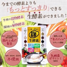 Qoo10出店記念SALE am〇zonで大人気のサプリが遂にQoo10初登場 生酵素サプリ「すっきり麹生酵素」 GMP認定工場製造 ダイエット 雑穀麹 乳酸菌 ビタミンC 90粒 30日分