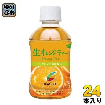 伊藤園 TEAS'TEA ティーズティー 生オレンジティー 280ml ペットボトル 24本入〔紅茶〕