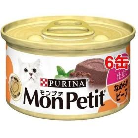 モンプチ セレクション ビーフのテリーヌ仕立て ( 85g6缶セット )/ モンプチ ( キャットフード )