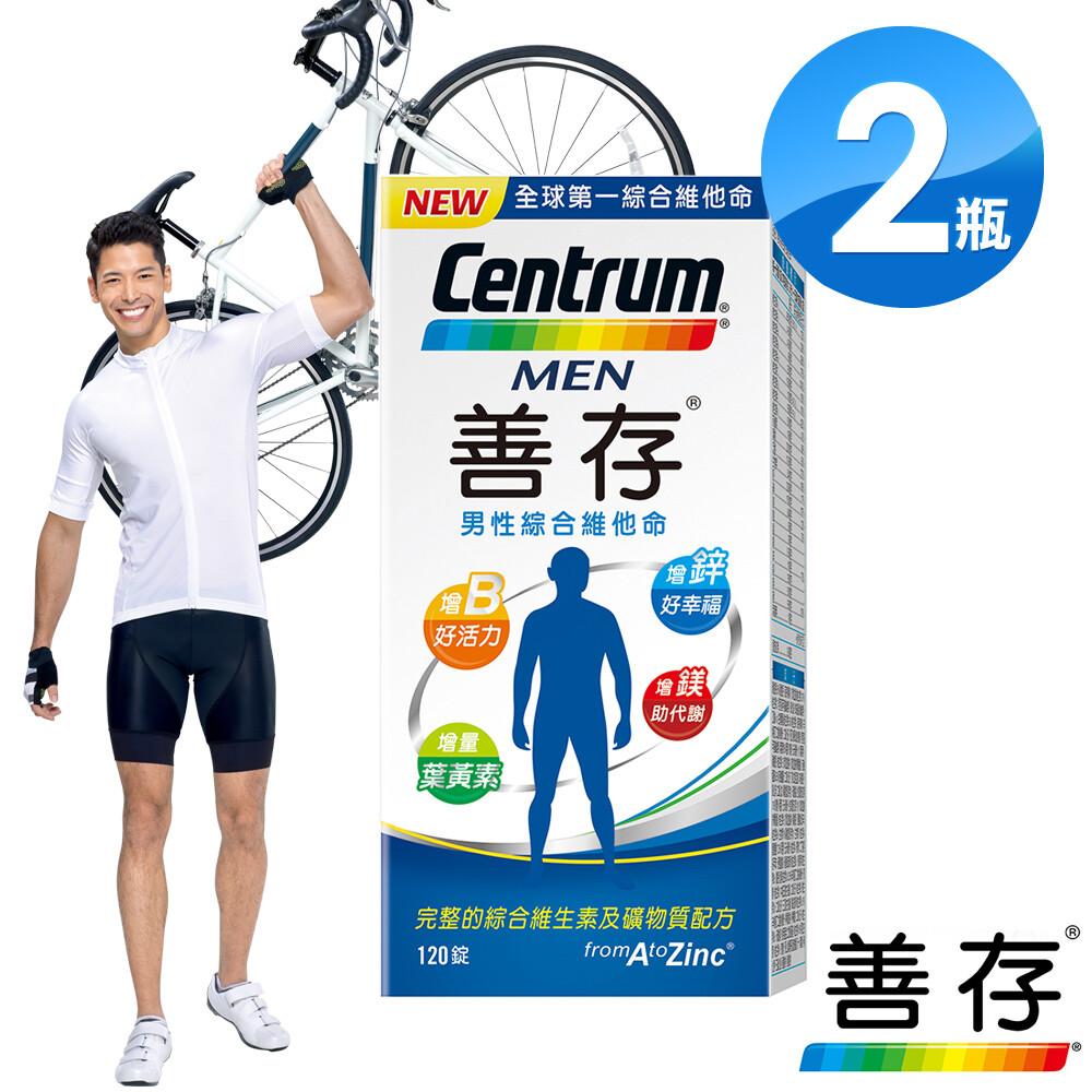 【善存】男性綜合維他命-120錠x2盒