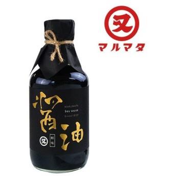 椎茸エキス入り本醸造醤油 鮮味 360ml 九州醤油 かけしょゆ 出汁入り醤油 マルマタ醤油
