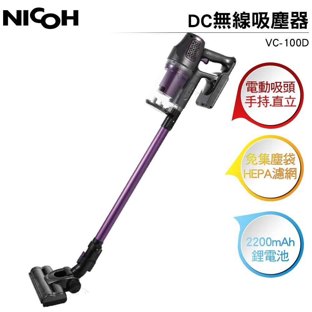 日本nicoh dc電動吸頭無線除螨吸塵器 vc-100d