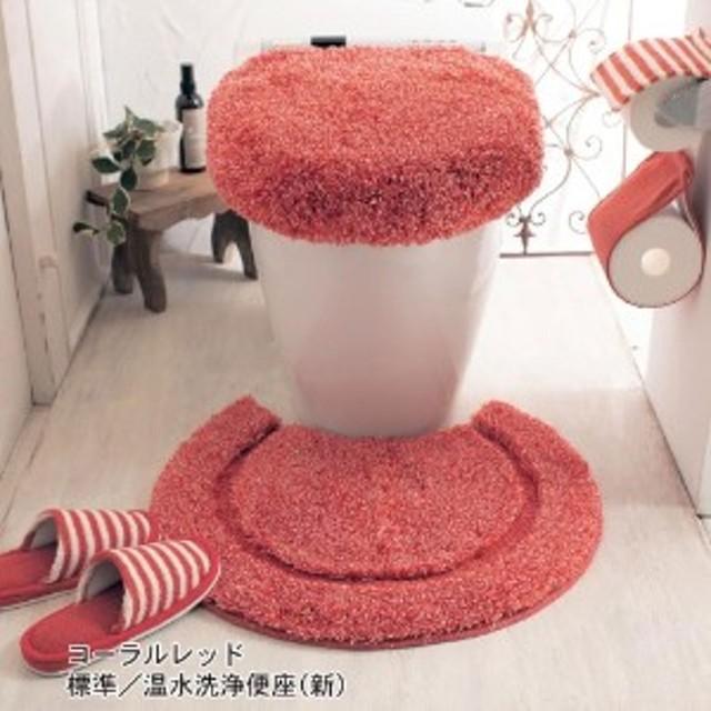 ミックスシャギーのさらふわトイレマット・フタカバー(単品・セット)