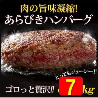 【特別価格】どっしり7kg★たっぷり40個入り!★あらびきハンバーグ175g×2個×20セット