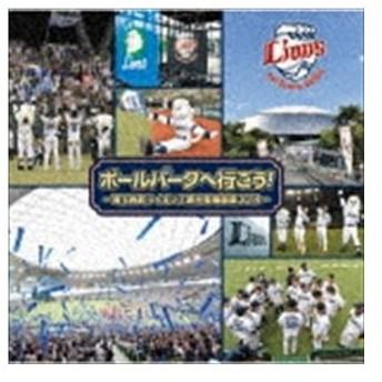 ボールパークへ行こう!〜埼玉西武ライオンズ選手登場曲集2019〜 [CD]