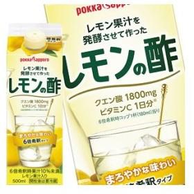ポッカサッポロ レモン果汁を発酵させて作ったレモンの酢 500ml紙パック×6本 賞味期限:3ヶ月以上 4ケースごとに送料がかかります【4〜5営業日以内に出荷】