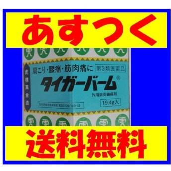 タイガーバーム(19.4g)(第3類医薬品)
