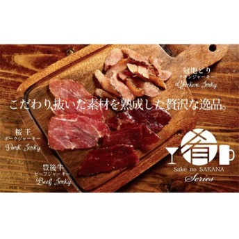三種のブランドお肉で作った贅沢ジャーキー50g×3袋