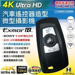 CHICHIAU-高清正4K UHD 汽車遙控器造型微型針孔攝影機 影音記錄器/密錄器/蒐證