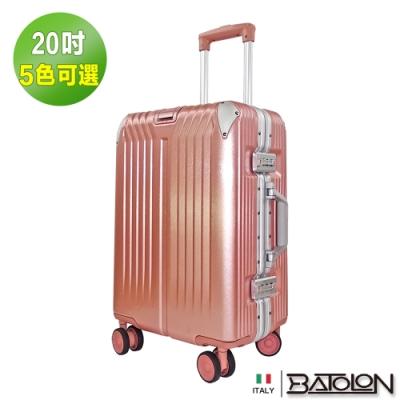 BATOLON寶龍 20吋 星月傳說TSA鎖PC鋁框箱/行李箱 (5色任選)