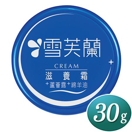 【雪芙蘭】滋養霜《滋潤型》30g 12瓶/組