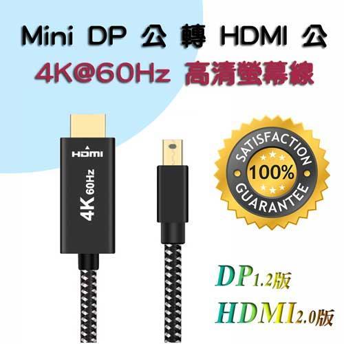 [富廉網] PC-139 高階影像螢幕線 1.8M 1.2版 mini DP-HDMI2.0 影音同步4K@60Hz