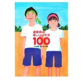 運動会を楽しくする方法100/太田昌秀
