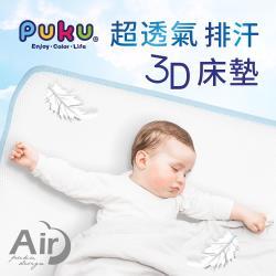 PUKU藍色企鵝 AIR透氣排汗3D床墊60*120*1.5cm