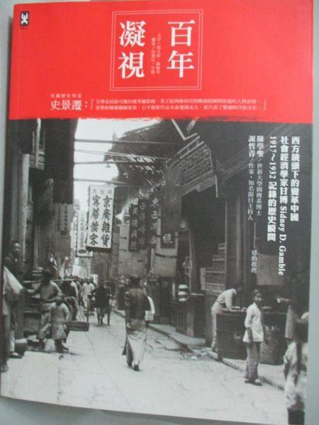 【書寶二手書T1/攝影_YDV】百年凝視:西方鏡頭下的變革中國,社會經濟學家甘博..._邢文軍