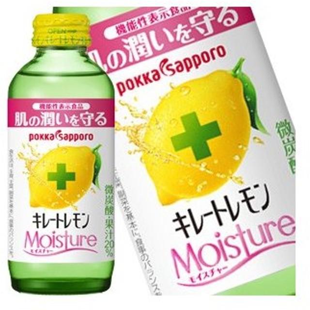 ポッカサッポロ キレートレモン モイスチャー 155ml瓶×24本 賞味期限:3ヶ月以上 3ケースごとに送料がかかります【4〜5営業日以内に出荷】