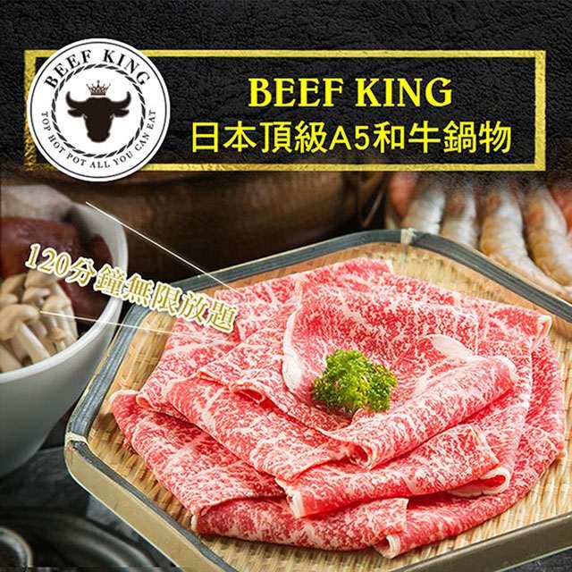 1.本券可1人於Beef King享用日本頂級A5和牛鍋物放題經典饗宴吃到飽乙客。(已含服務費) 餐點內容: 頂級肉品(日本和牛「內臀」部位/美國USDA PRIME特級沙朗/美國USDA PRIME