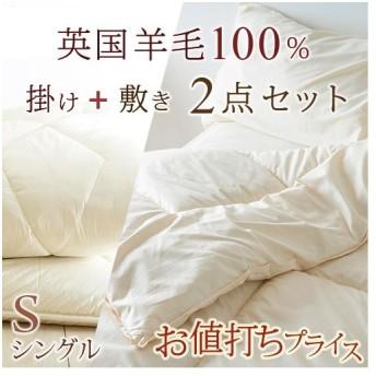 布団セット シングル 日本製 人気の無地タイプ 羊毛混掛け敷き2点セット 布団セット組布団セット