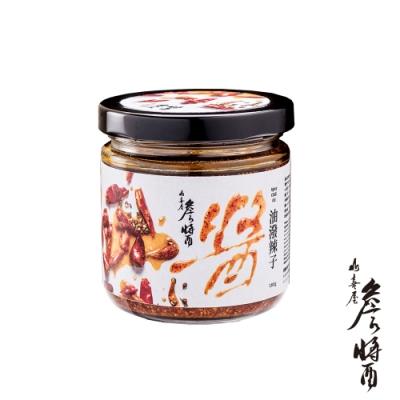 山喜屋 詹醬-油潑辣子醬180g
