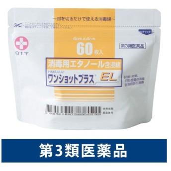 白十字 ワンショットプラス EL 60枚入 (医) 11481第3類医薬品