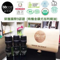 [義大利BBCOS必可市]歐盟認證 有機金鑽尤加利100%純精油 5mlx5瓶/盒 * 3 盒特惠組 (防疫優選)